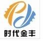 武汉时代金丰仪器有限公司