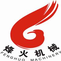 郑州烽火机械设备有限公司