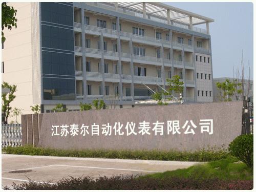 江苏泰尔自动化仪表有限公司