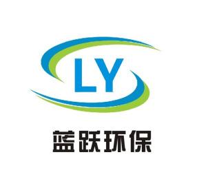 广州蓝跃环保科技有限公司