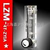 LZM-T 带调节阀面板式转子流量计