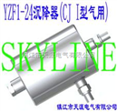 沉降器(CJ I型氣用)YZF1-24 Subside Vessel(CJ I Use for Ga