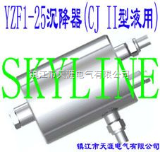 YZF1-25-沉降器(CJ II型液用)YZF1-25 Subside Vessel(CJ II Use for