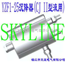 沉降器(CJ II型液用)YZF1-25 Subside Vessel(CJ II Use for