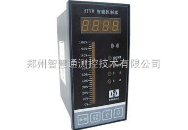 HTYW-智能液位控制器 锅炉报警控制器