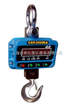 湖南衡阳GS-B 轻便型电子吊秤
