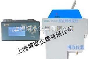 ZDYG-2088Y-工業濁度儀,在線濁度儀