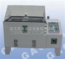 GT-Y-90盐雾测试机