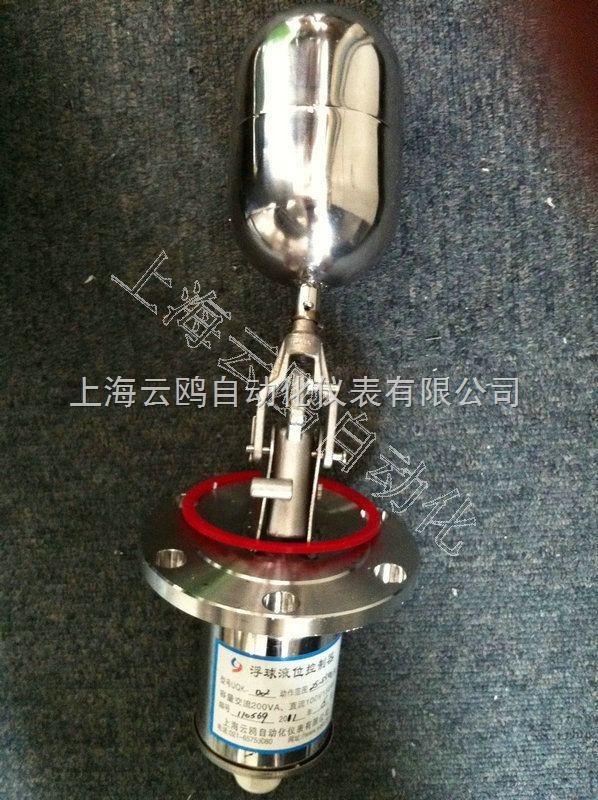 UQK-01、02浮球液位控制器