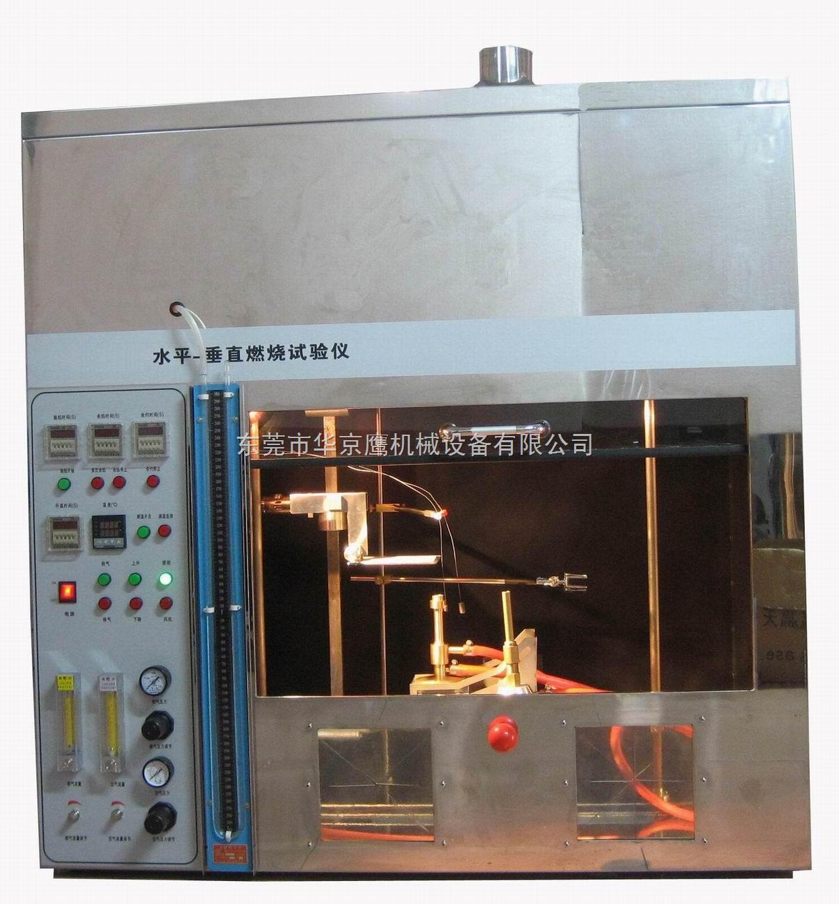硅胶燃烧机UL94水平垂直燃烧试验塑料燃烧机线缆燃烧机