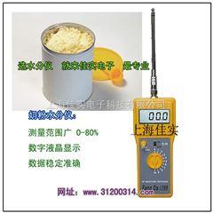 FD-N奶粉水分儀,佳實快速水分測試儀