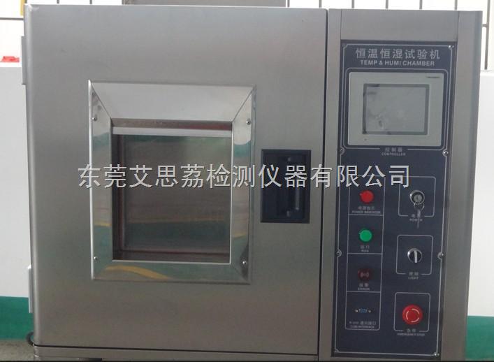 恒温恒湿箱,包装检测设备