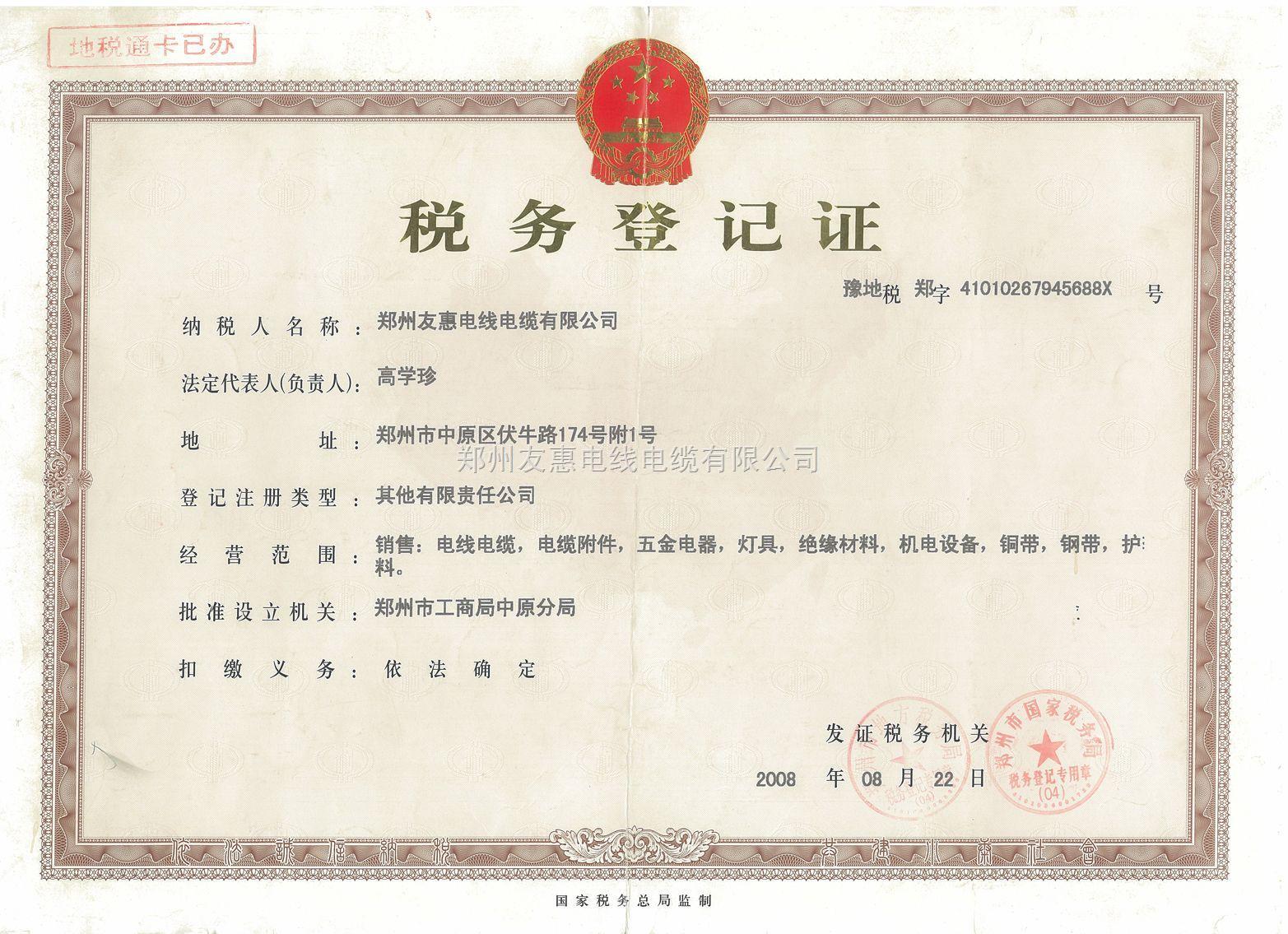 税务证-荣誉证书-郑州友惠电线电缆有限公司
