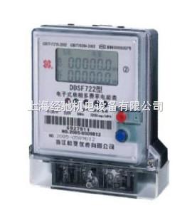 DDSF722型電子式單相多費率電能表