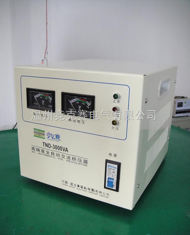 實驗設備專用TND-3KVA/3000VA全自動高精度交流穩壓器