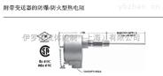 MINCO带变送器的防爆防火热电阻