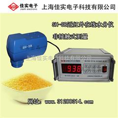 SH-8B玉米胚芽便携式在线水分测定仪
