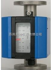 HX-FZ系列金属管浮子流量计