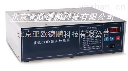 DP-2-節能COD恒溫加熱器/COD恒溫加熱器/恒溫加熱器