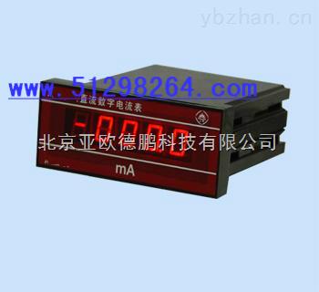 DP-PA15型-面板式直流數字電流表/直流數字電流表/電流表