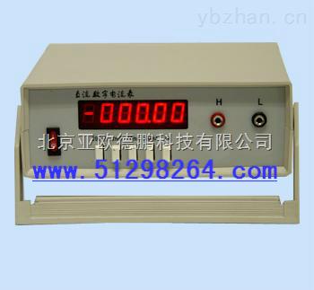 DP-PA15A/-直流數字電流表/數字電流表/電流表