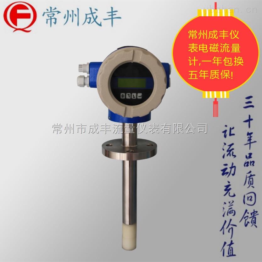 LDG-CR-国产电磁流量计知名厂家【常州成丰】,高精度插入式电磁国产品牌直销专业选型