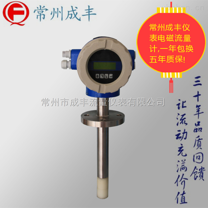 LDG-CR-國產電磁流量計知名廠家【常州成豐】,高精度插入式電磁國產品牌直銷專業選型