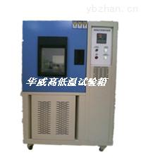 可编程高低温试验机
