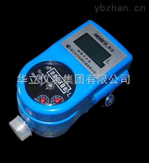 名 称:IC卡纯净水表 规格型号:LXSIC-15CA 用 途:用于计量流经自来水管道热水的体积总量及水费的管理控制。 产品优点:低功耗、抗攻击、操作简单、质量稳定。 技术标准:符合GB/T778.1~778.3-2007、JJG 162-2009 主要功能 控制功能:通过购水卡chongzhi预存水费,先付费后使用,杜绝拖欠水费现象。 查询显示:液晶可显示本次够水量、剩余购水量、已用累计水量,方便用户查询。 保护功能:当电压不足或外磁干扰时阀门自动关闭。 提示报警:当电池欠压、剩余水量不足、误操作、磁干