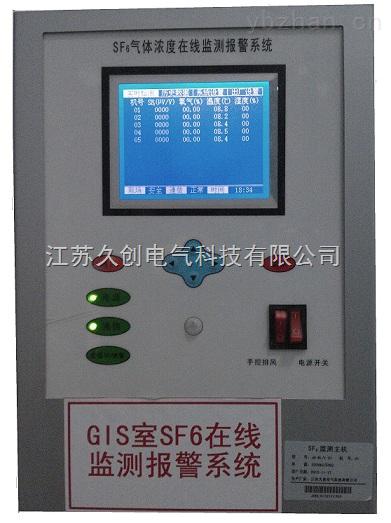 壁挂式气体浓度在线监测主机(液晶屏)