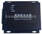JC-WS-HJ01温湿度传感器优势