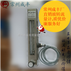 東京技裝轉子流量計【常州成豐】*生產,知名品牌成豐儀表*定制帶報警流量計