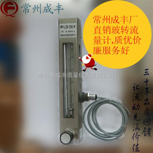 東京技裝轉子流量計【常州成豐】*生產,品牌成豐儀表*定制帶報警流量計