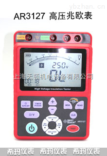 AR3127-现货供应原装进口高压兆欧表AR3127