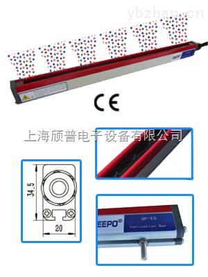 QP-ES-无纺布静电消除器涂布复合机静电消除器批发
