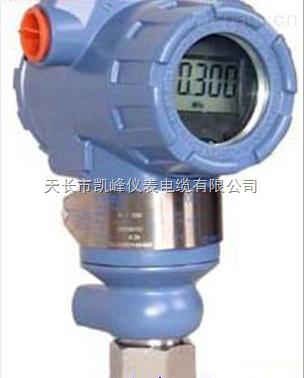耐高温差压变送器-KF-3051HG耐高温压力变送器