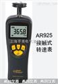 AR925 接觸式轉速表
