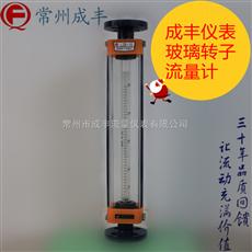 LZB-15【常州成豐】廠家玻璃轉子流量計,買玻璃轉子流量計找成豐儀表廠家選型