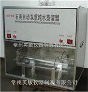 石英双重纯水蒸馏器1810-B