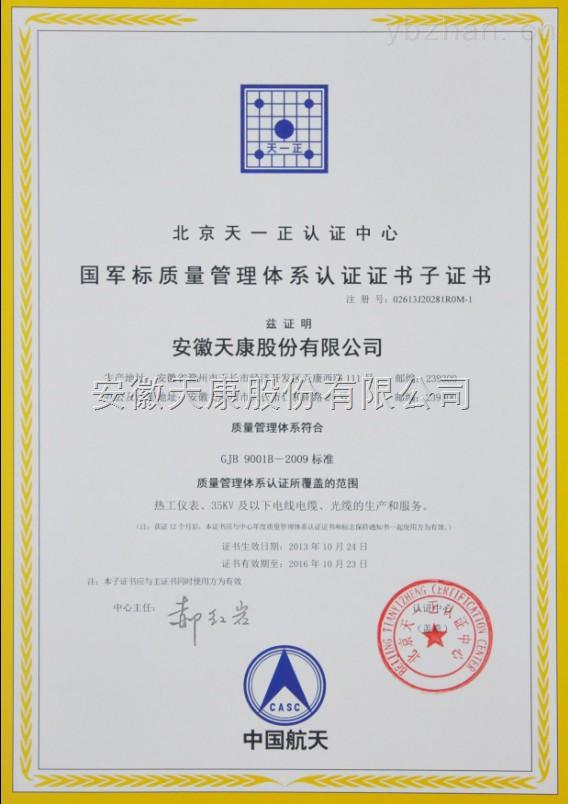 安徽天康股份有限公司国军标质量管理体系认证证书子证书中文版心