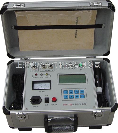 便携式动平衡测量仪/动平衡测量仪价格