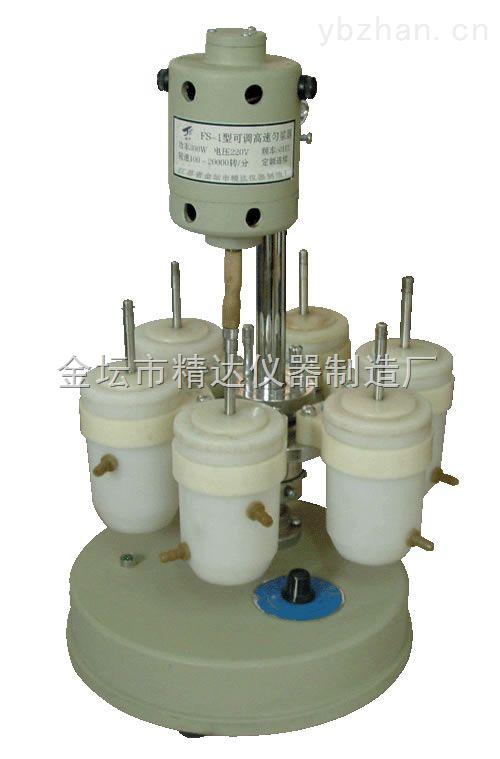 FS-1可調高速勻漿機廠家