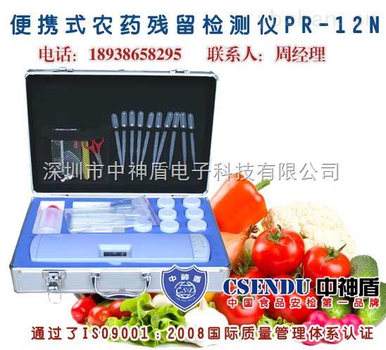 中神盾PR-12N便携式农药残毒检测仪器/农药残留检测仪器厂家