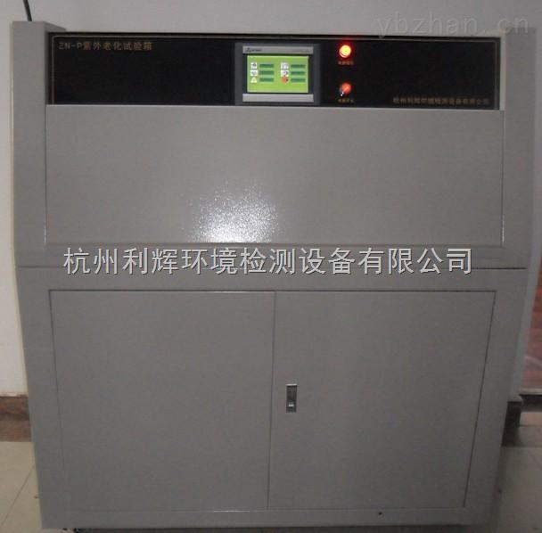 紫外线加速老化检测机,紫外耐候检测机
