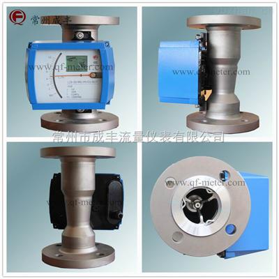 LZD-50国内强品牌金属管浮子流量计【常州成丰】厂家拥有五项,媲美先进
