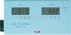 供应日本NKMH-103型正负离子检测仪