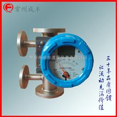 LZD-25知名品牌【成丰仪表】金属管浮子流量计,专业厂家选型,可带保温夹套