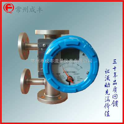 LZD-25品牌【成丰仪表】金属管浮子流量计,专业厂家选型,可带保温夹套