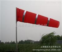 風向袋風筒、風向標