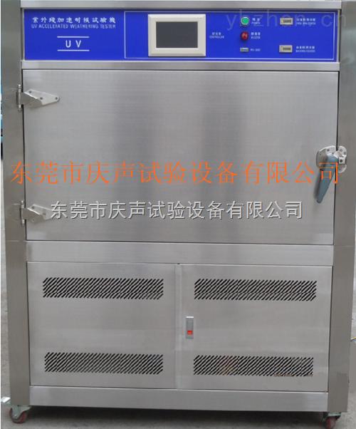 uv1紫外线老化试验箱